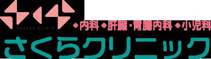 岐阜県瑞穂市の内科、肝臓・胃腸内科、小児科のさくらクリニックです。
